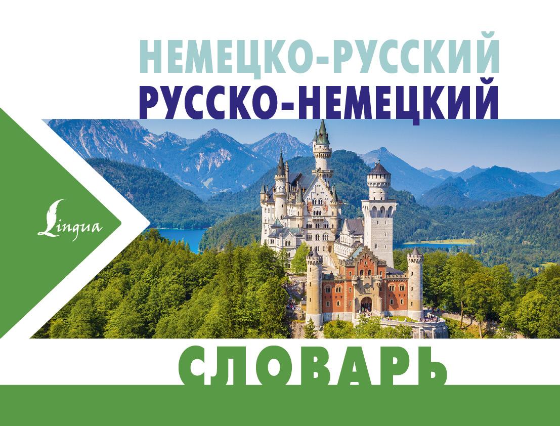 . Немецко-русский русско-немецкий словарь
