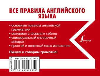 Все правила английского языка С. А. Матвеев