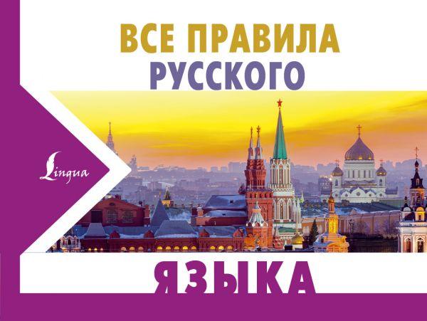 Все правила русского языка Матвеев С.А.