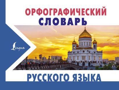 Орфографический словарь русского языка - фото 1