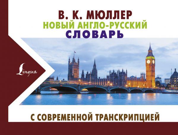 Новый англо-русский словарь с современной транскрипцией Мюллер В. К.