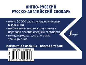 Англо-русский русско-английский словарь