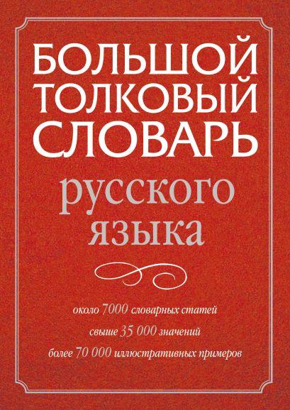 Большой толковый словарь русского языка - фото 1