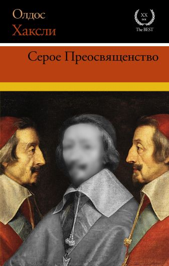 Олдос Хаксли - Серое Преосвященство обложка книги