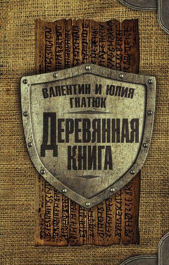 Валентин Гнатюк, Юлия Гнатюк - Деревянная книга обложка книги
