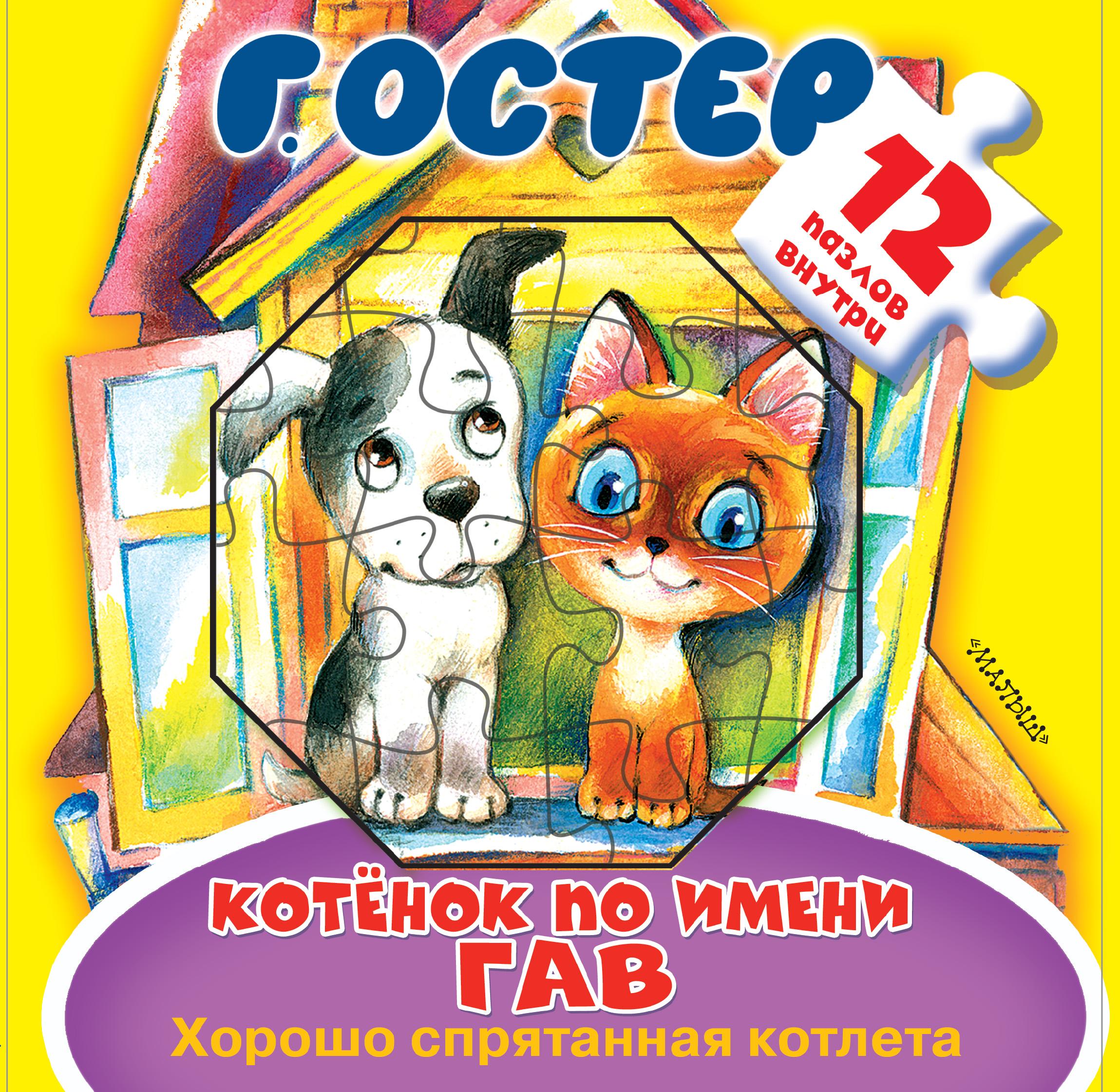 Остер Г.Б. Котёнок по имени Гав. Хорошо спрятанная котлета мягкая игрушка союзмультфильм котёнок гав 18см