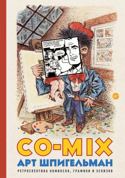 CO-MIX - фото 1