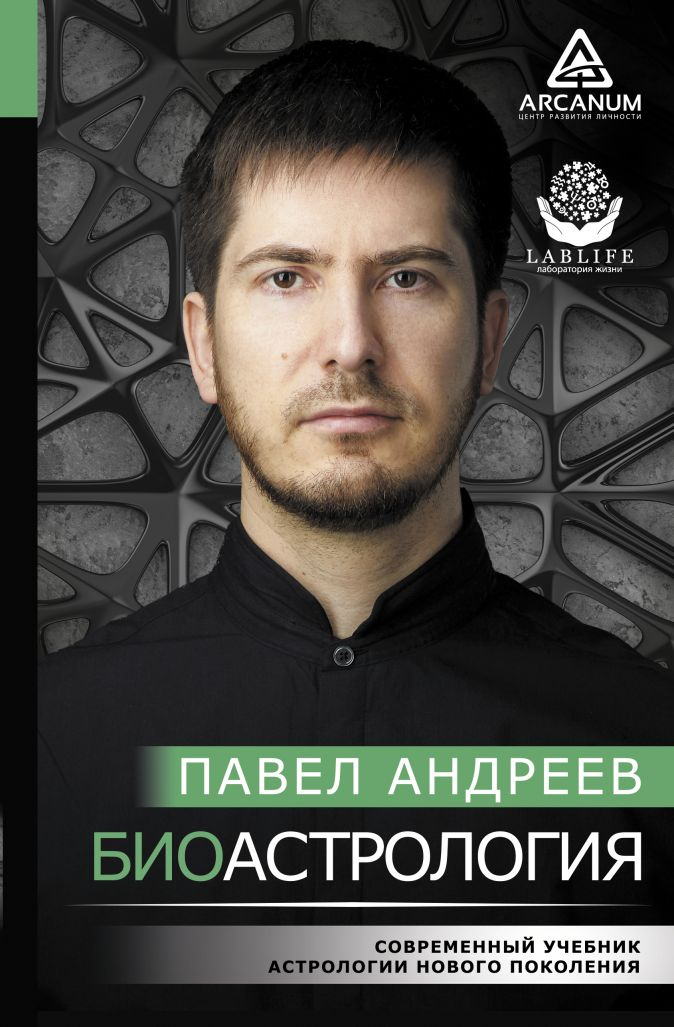 Андреев Павел - Биоастрология. Современный учебник астрологии нового поколения обложка книги