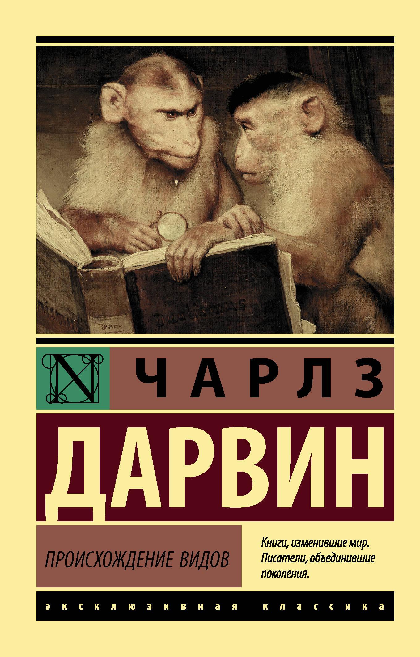 Чарлз Дарвин Происхождение видов дарвин ч происхождение видов путем естественного отбора