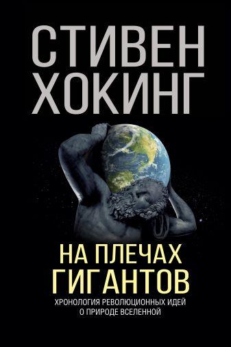 Стивен Хокинг - На плечах гигантов обложка книги