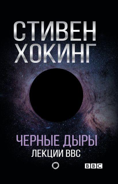 Черные дыры. Лекции BBC - фото 1