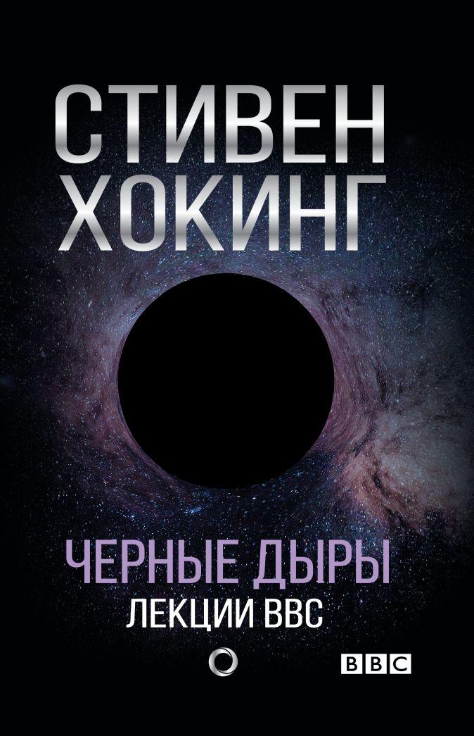 Стивен Хокинг - Черные дыры. Лекции BBC обложка книги