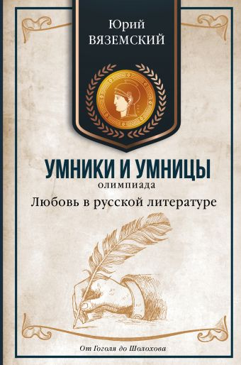Любовь в русской литературе. От Гоголя до Шолохова Юрий Вяземский