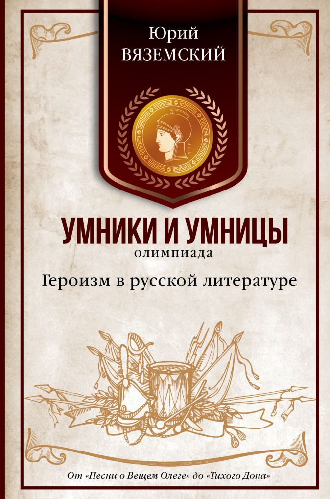Героизм в русской литературе. От