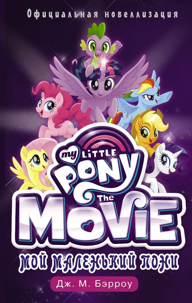 Бэрроу Д.М. - Мой маленький пони: официальная новеллизация обложка книги