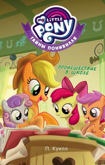П. Куилл - Мой маленький пони. Тайны Понивилля. Происшествие в школе обложка книги