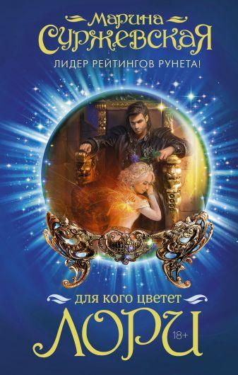 Марина Суржевская - Для кого цветет лори обложка книги