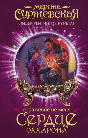 Марина Суржевская - Отражение не меня. Сердце Оххарона обложка книги