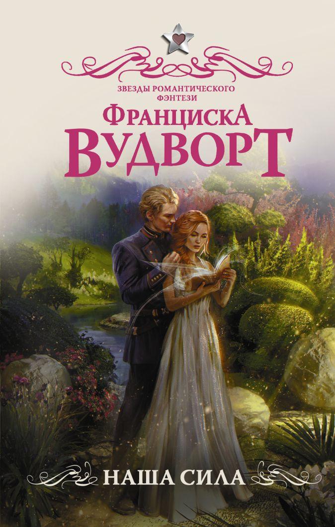 Франциска Вудворт - Наша сила обложка книги