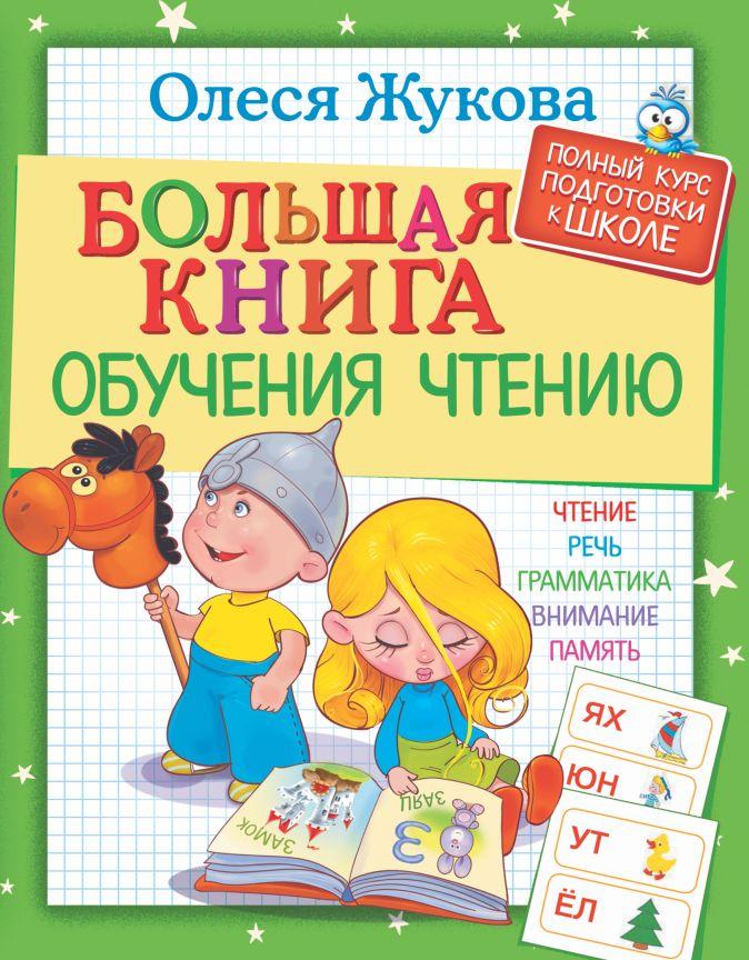Олеся Жукова - Большая книга обучения чтению обложка книги