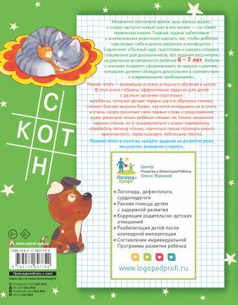 Большая книга обучения чтению Олеся Жукова