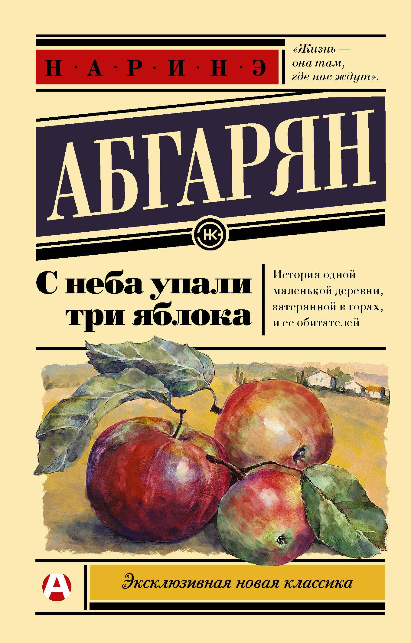 Абгарян Наринэ С неба упали три яблока