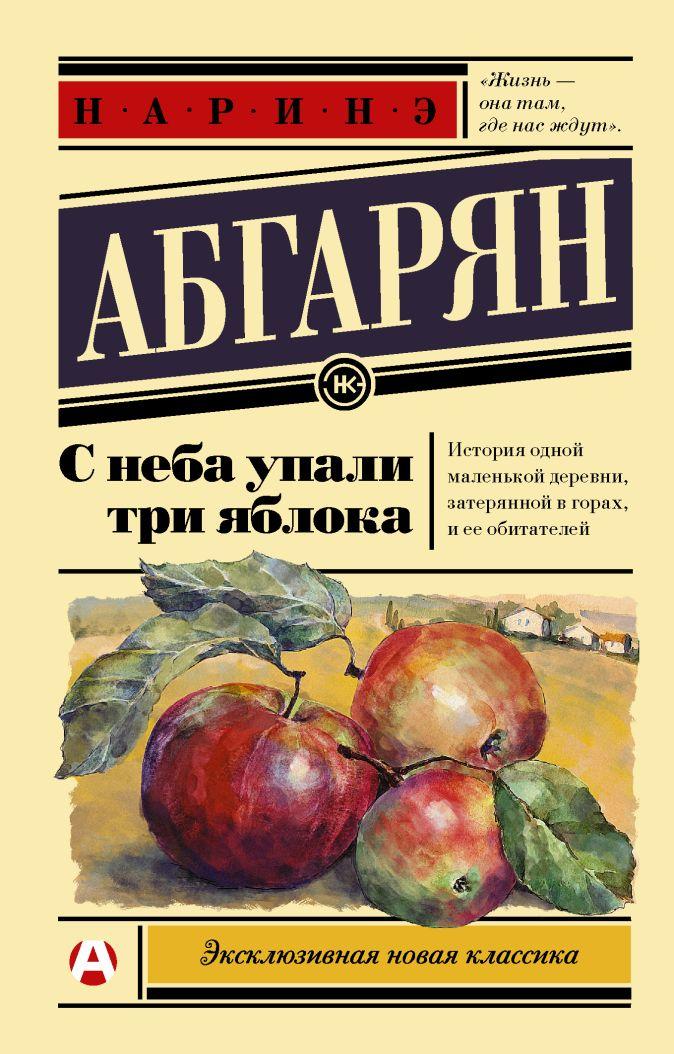 Наринэ Абгарян - С неба упали три яблока обложка книги