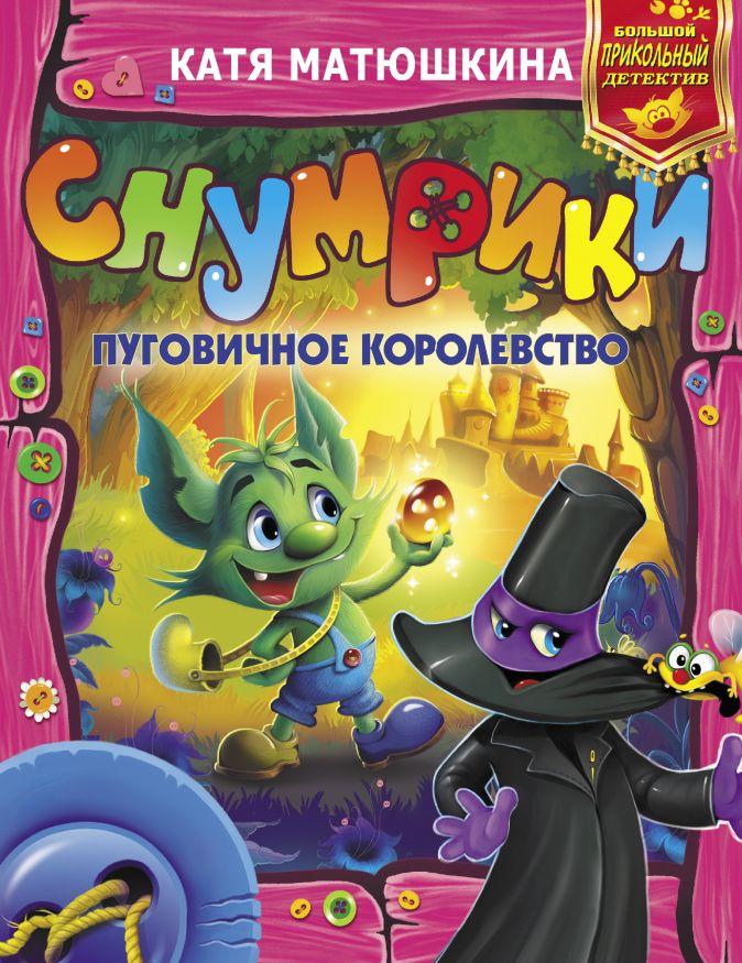 Катя Матюшкина - Снумрики. Пуговичное королевство обложка книги