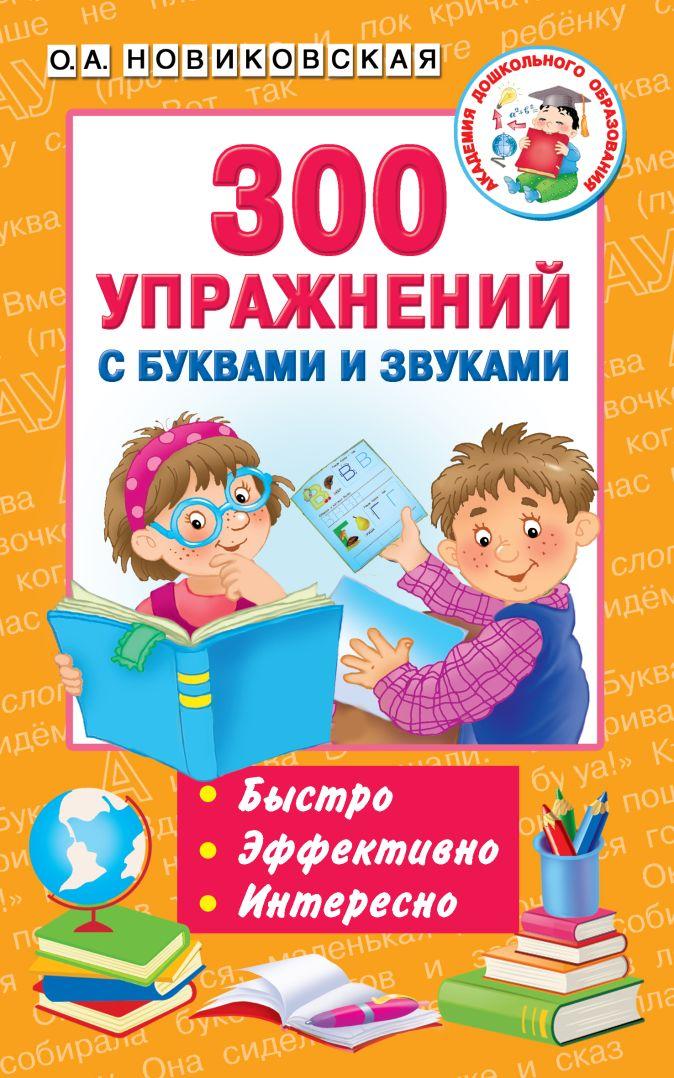 Новиковская О.А. - 300 упражнений с буквами и звуками обложка книги