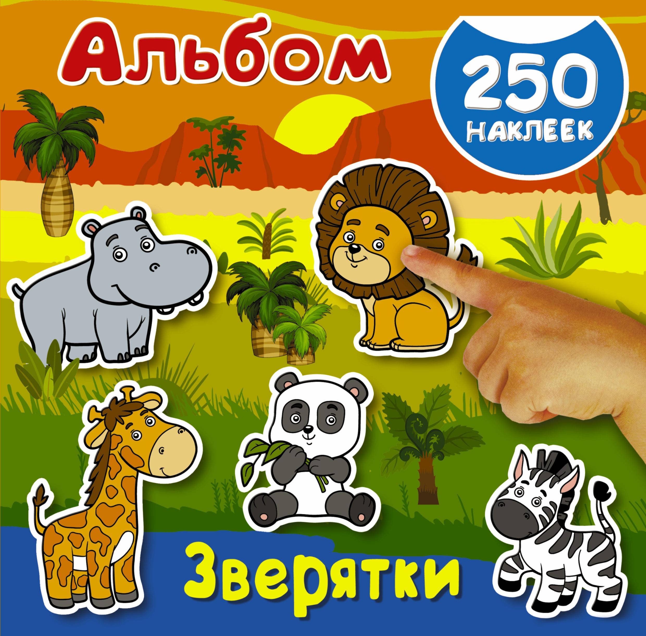 Глотова В.Ю., Дмитриева В. Зверятки