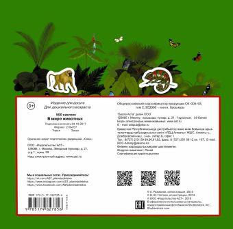 В мире животных Глотова В.Ю., Рахманов А.