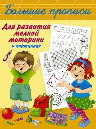 Горбунова И.В. - Большие прописи для развития мелкой моторики в картинках обложка книги