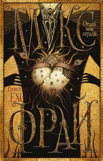 Макс Фрай - Отдай мое сердце обложка книги