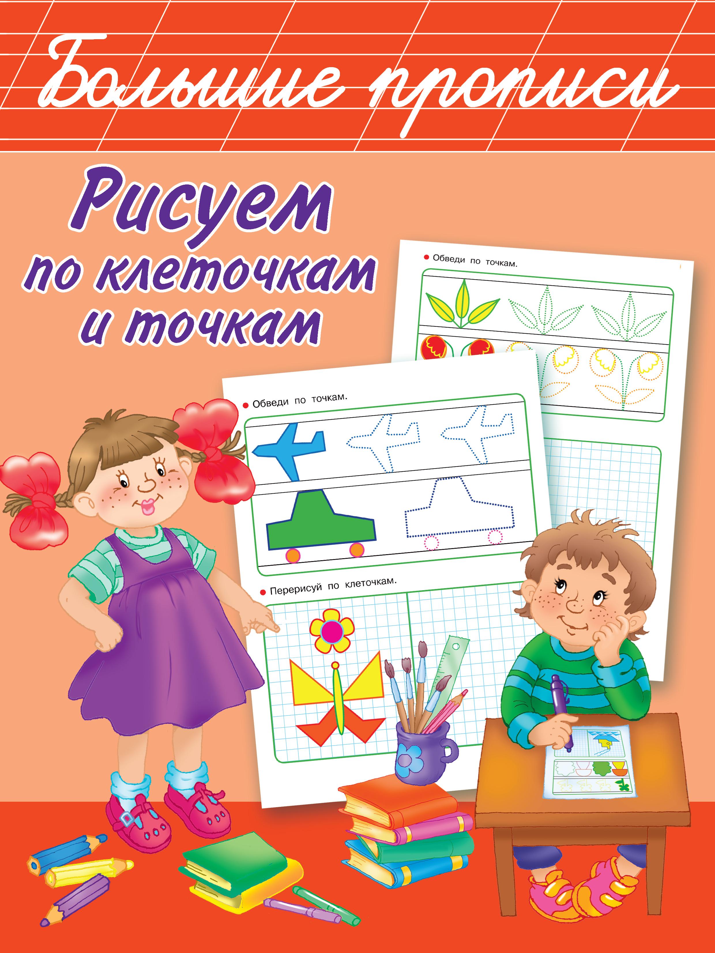 Дмитриева В.Г. Рисуем по клеточкам и точкам рисуем по клеточкам и точкам