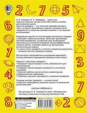 Быстро считаем цепочки примеров. 2 класс Узорова О.В., Нефедова Е.А.