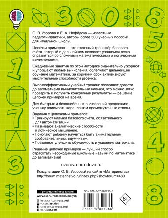 Быстро считаем цепочки примеров. 3 класс Узорова О.В., Нефедова Е.А.