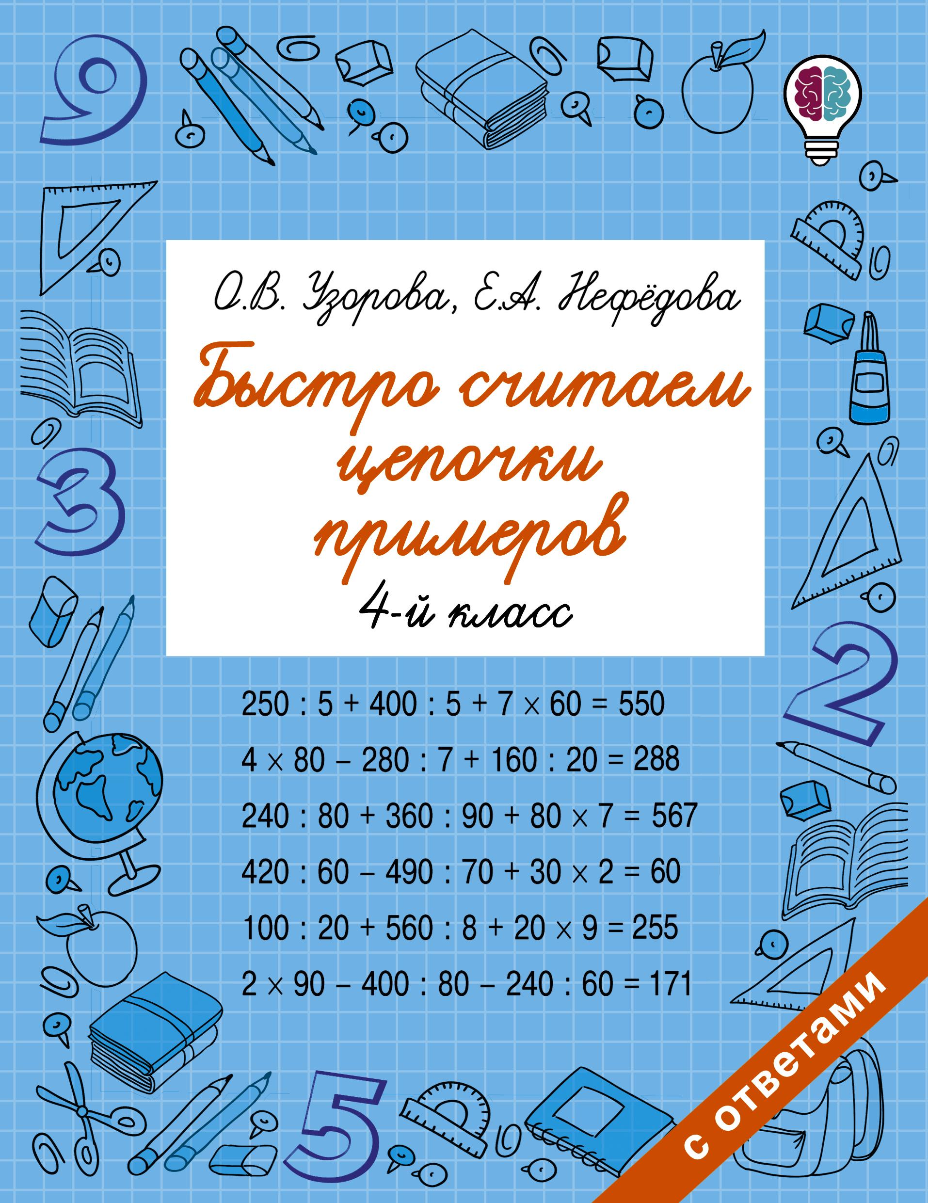Узорова О.В., Нефедова Е.А. Быстро считаем цепочки примеров. 4 класс ISBN: 978-5-17-982797-9 эксмо считаем быстро и правильно 4 й класс