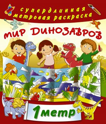 Мир динозавров Оковитая Е.В.