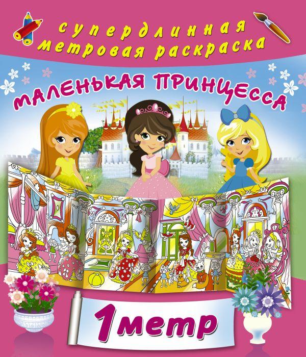 Маленькая принцесса Горбунова И.В.