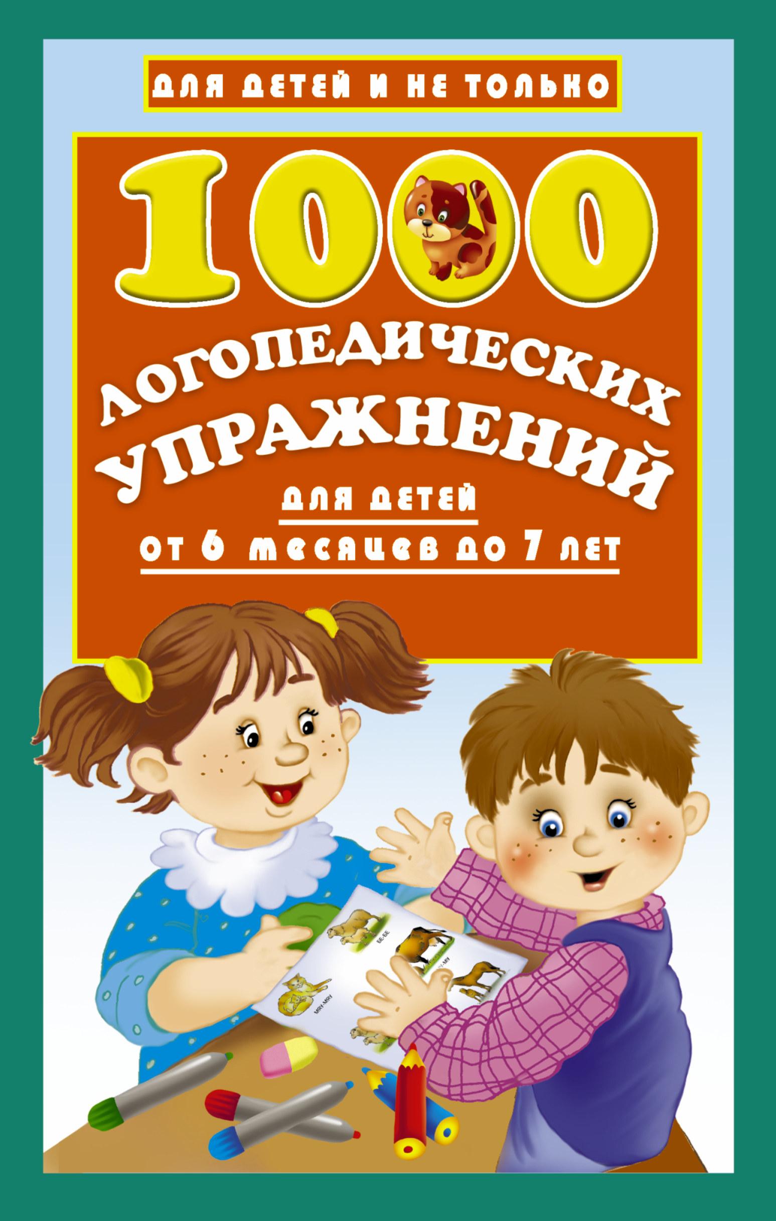 Новиковская ОА 1000 логопедических упражнений от 6 месяцев до 7 лет