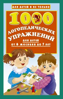 1000 логопедических упражнений от 6 месяцев до 7 лет