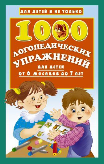 Новиковская О.А. - 1000 логопедических упражнений от 6 месяцев до 7 лет обложка книги