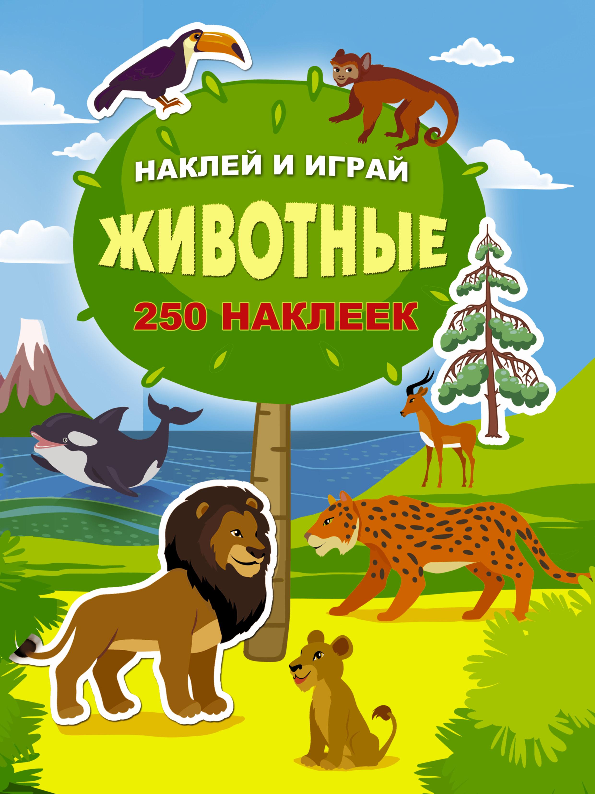 . Животные исаянц в пейзажи инобытия
