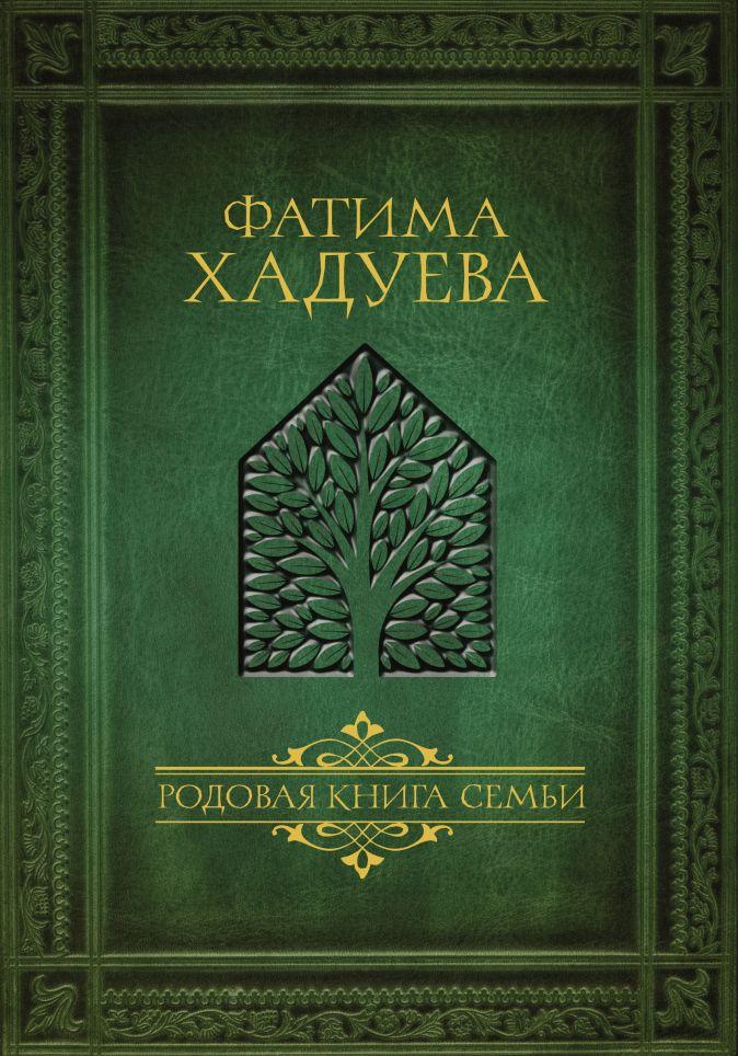 Фатима Хадуева - Родовая книга семьи обложка книги