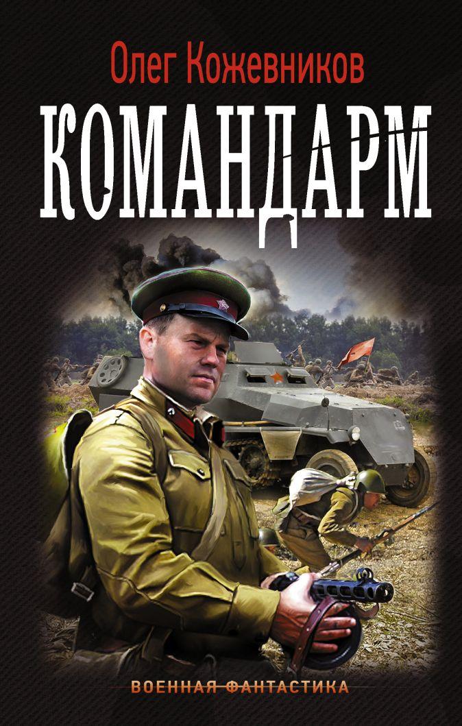 Олег Кожевников - Командарм обложка книги