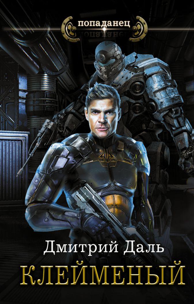 Дмитрий Даль - Клейменый обложка книги