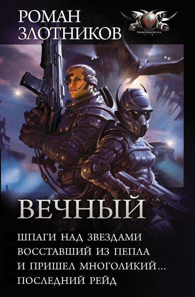 Роман Злотников - Вечный обложка книги