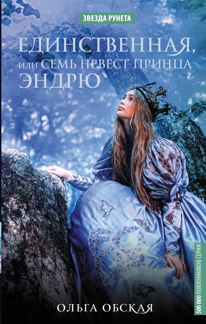 Обская Ольга - Единственная, или Семь невест принца Эндрю обложка книги