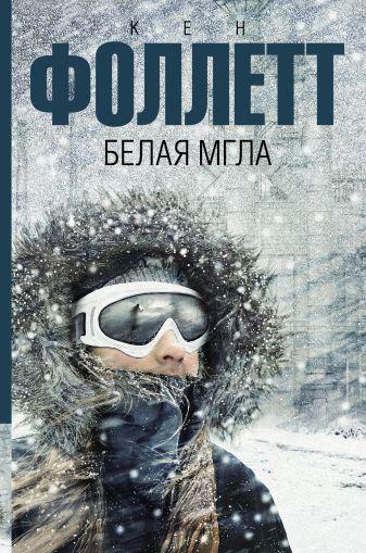 Кен Фоллетт - Белая мгла обложка книги