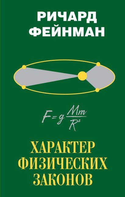 Характер физических законов - фото 1